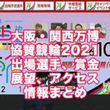 大阪関西万博協賛競輪2021(福井競輪G3)アイキャッチ