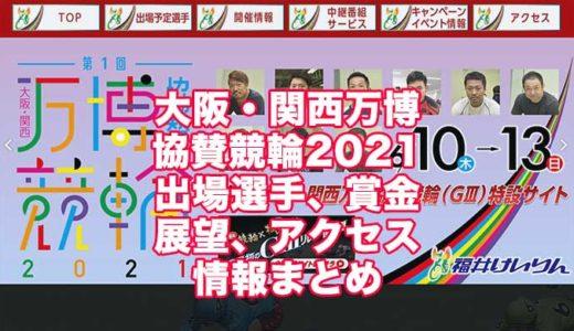 大阪関西万博協賛競輪2021(福井競輪G3)の予想!速報!出場選手、賞金、展望、アクセス情報まとめ