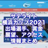 サテライト横浜カップ2021(平塚競輪F1)アイキャッチ