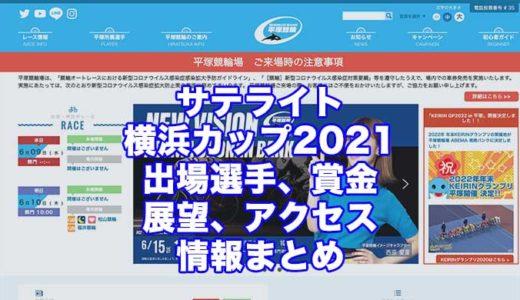サテライト横浜カップ2021(平塚競輪F1)の予想!速報!出場選手、賞金、展望、アクセス情報まとめ