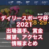 デイリースポーツ杯2021(立川競輪F1)アイキャッチ