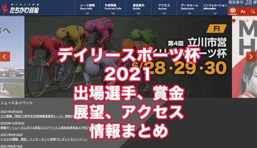 デイリースポーツ杯2021(立川競輪F1)の予想!速報!出場選手、賞金、展望、アクセス情報まとめ