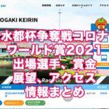 水都杯争奪戦コロナワールド賞2021(大垣競輪F1)アイキャッチ