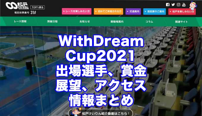 WithDreamCup2021(松戸競輪F1)アイキャッチ