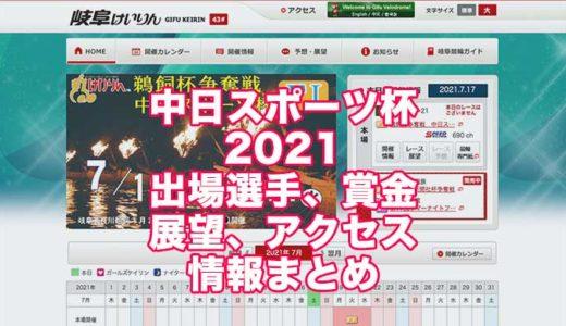 中日スポーツ杯2021(岐阜競輪F1)の予想!速報!出場選手、賞金、展望、アクセス情報まとめ