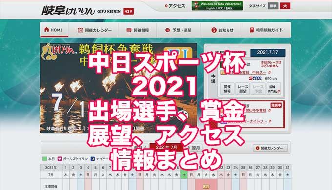 中日スポーツ杯2021(岐阜競輪F1)アイキャッチ
