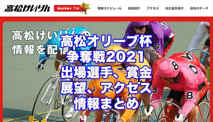 高松オリーブ杯争奪戦2021(高松競輪F1)アイキャッチ