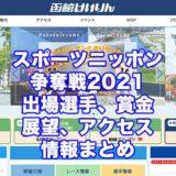 スポーツニッポン杯争奪戦2021(函館競輪F1)アイキャッチ