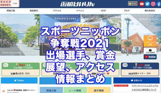 スポーツニッポン杯争奪戦2021(函館競輪F1)の予想!速報!出場選手、賞金、展望、アクセス情報まとめ