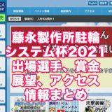 藤永製作所駐輪システム杯2021(静岡競輪F1)アイキャッチ