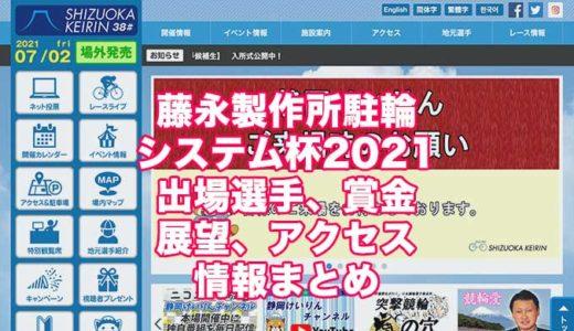 藤永製作所駐輪システム杯2021(静岡競輪F1)の予想!速報!出場選手、賞金、展望、アクセス情報まとめ