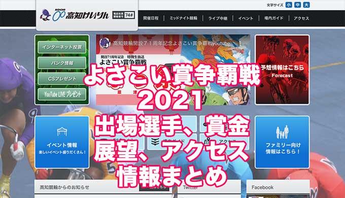 よさこい賞争覇戦2021開設71周年記念(高知競輪G3)アイキャチ