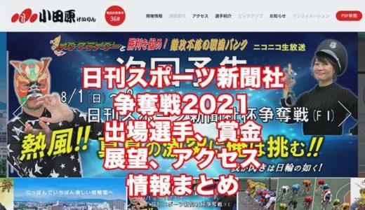 日刊スポーツ新聞社杯争奪戦2021(小田原競輪F1)の予想!速報!出場選手、賞金、展望、アクセス情報まとめ