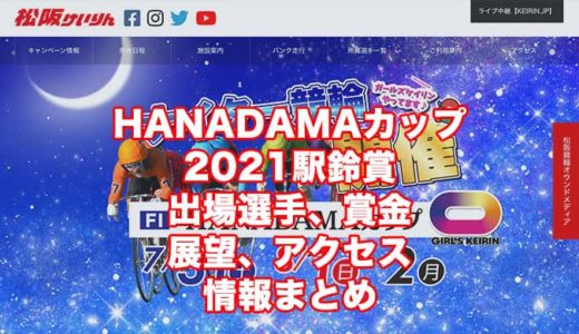 HANADAMAカップ2021駅鈴賞(松阪競輪F1)の予想!速報!出場選手、賞金、展望、アクセス情報まとめ