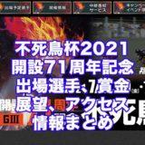 不死鳥杯2021開設71周年記念(福井競輪G3)アイキャッチ