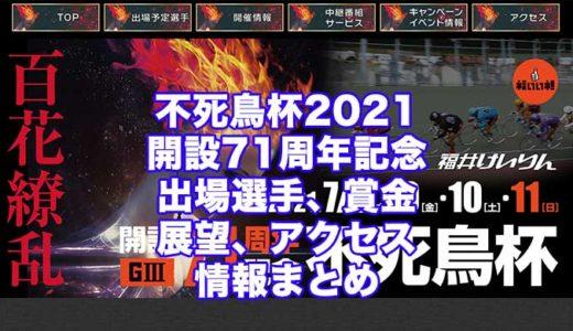 不死鳥杯2021開設71周年記念(福井競輪G3)の予想!速報!出場選手、賞金、展望、アクセス情報まとめ