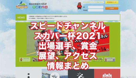 スピードチャンネルスカパー杯2021(富山競輪F1)の予想!速報!出場選手、賞金、展望、アクセス情報まとめ