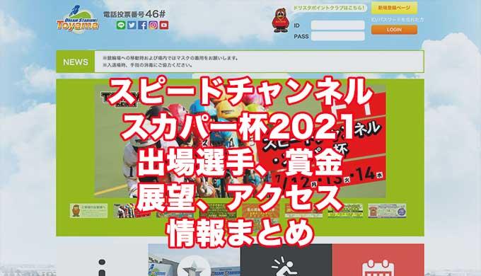 スピードチャンネルスカパー杯2021(富山競輪F1)アイキャッチ
