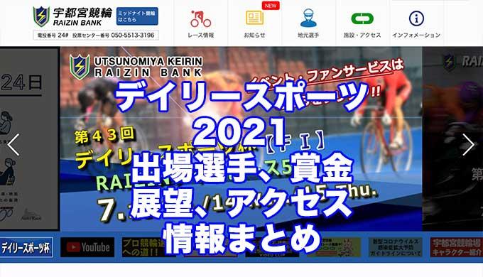 デイリースポーツ杯2021(宇都宮競輪F1)アイキャッチ