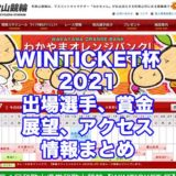 WINTICKET杯2021(和歌山競輪F1)アイキャッチ