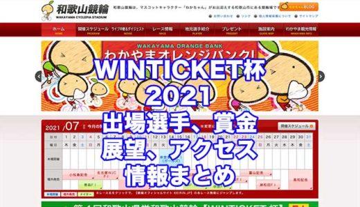 WINTICKET杯2021(和歌山競輪F1)の予想!速報!出場選手、賞金、展望、アクセス情報まとめ