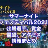 第17回サマーナイトフェスティバル2021(函館競輪G2)アイキャッチ