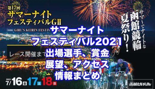 第17回サマーナイトフェスティバル2021(函館競輪G2)の予想!速報!出場選手、賞金、展望、アクセス情報まとめ!