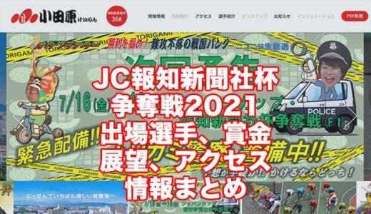 JC報知新聞社杯争奪戦2021(小田原競輪F1)の予想!速報!出場選手、賞金、展望、アクセス情報まとめ