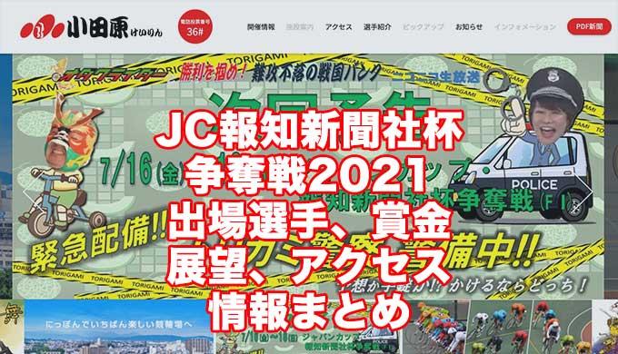 JC報知新聞社杯争奪戦2021(小田原競輪F1)アイキャッチ