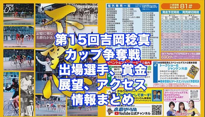 第15回吉岡稔真カップ争奪戦2021(小倉競輪F1)アイキャッチ