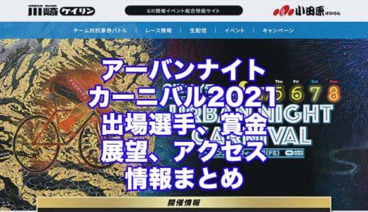 アーバンナイトカーニバル2021(川崎競輪G3)の予想!速報!出場選手、賞金、展望、アクセス情報まとめ