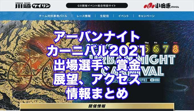 アーバンナイトカーニバル2021(川崎競輪G3)アイキャッチ