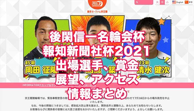 後閑信一名輪会杯&報知新聞社杯2021(京王閣競輪F1)アイキャッチ