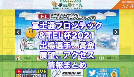 富士通フロンテック&TEL杯2021(伊東競輪F1)の予想!速報!出場選手、賞金、展望、アクセス情報まとめ
