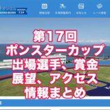 第17回ポンスターカップ2021(小松島競輪F1)アイキャッチ