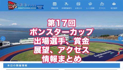 第17回ポンスターカップ2021(小松島競輪F1)の予想!速報!出場選手、賞金、展望、アクセス情報まとめ