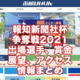 報知新聞社杯争奪戦2021(函館競輪F1)アイキャッチ
