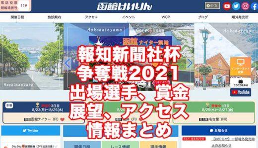 報知新聞社杯争奪戦2021(函館競輪F1)の予想!速報!出場選手、賞金、展望、アクセス情報まとめ