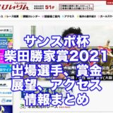サンスポ杯柴田勝家賞2021(福井競輪F1)アイキャッチ