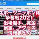 スポーツニッポン杯争奪戦2021(松山競輪F1)アイキャッチ