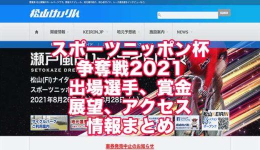 スポーツニッポン杯争奪戦2021(松山競輪F1)の予想!速報!出場選手、賞金、展望、アクセス情報まとめ