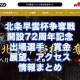 北条早雲杯争奪戦2021開設72周年記念(小田原競輪G3)アイキャッチ