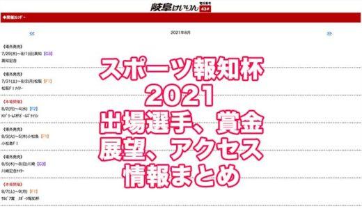 スポーツ報知杯2021(岐阜競輪F1)の予想!速報!出場選手、賞金、展望、アクセス情報まとめ