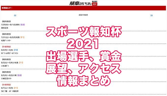 スポーツ報知杯2021(岐阜競輪F1)アイキャッチ