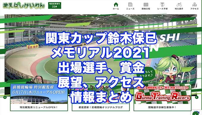 関東カップ鈴木保巳メモリアル2021(前橋競輪F1)アイキャッチ