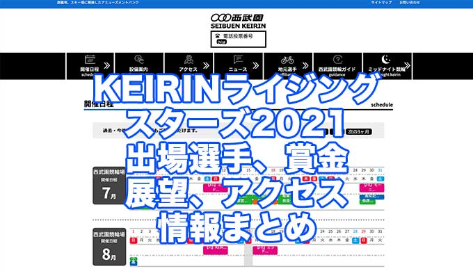 KEIRINライジングスターズ2021(西武園競輪F1)アイキャッチ