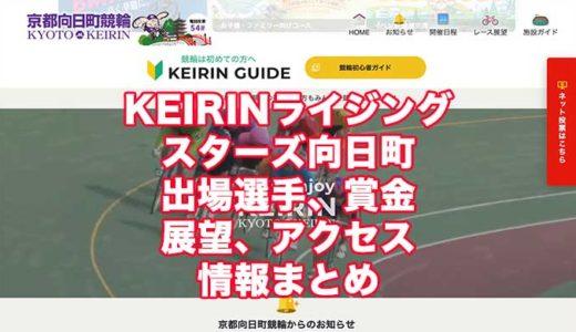 KEIRINライジングスターズ2021(向日町競輪F1)の予想!速報!出場選手、賞金、展望、アクセス情報まとめ