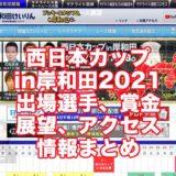 西日本カップin岸和田2021(岸和田競輪F1)アイキャッチ