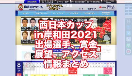 西日本カップin岸和田2021(岸和田競輪F1)の予想!速報!出場選手、賞金、展望、アクセス情報まとめ