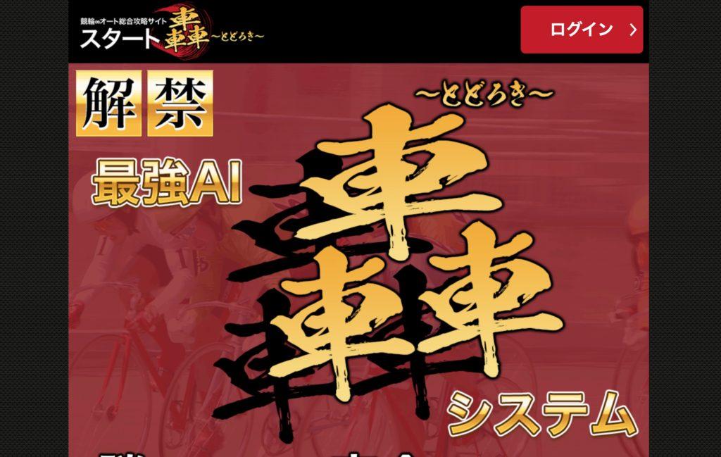競輪オート総合攻略サイトスタート轟〜とどろき〜1
